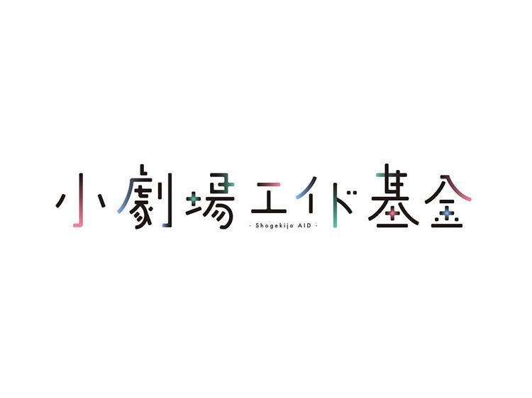 小劇場エイド基金